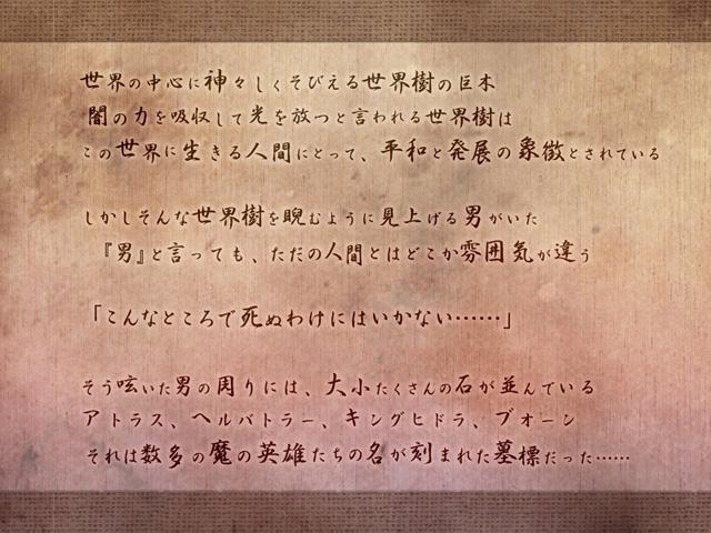 ストーリー_640