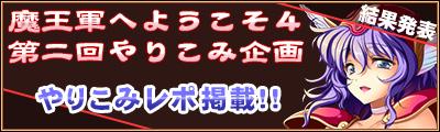 bn_yarikomi4_2